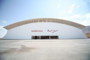 سالن حافظ شيراز
